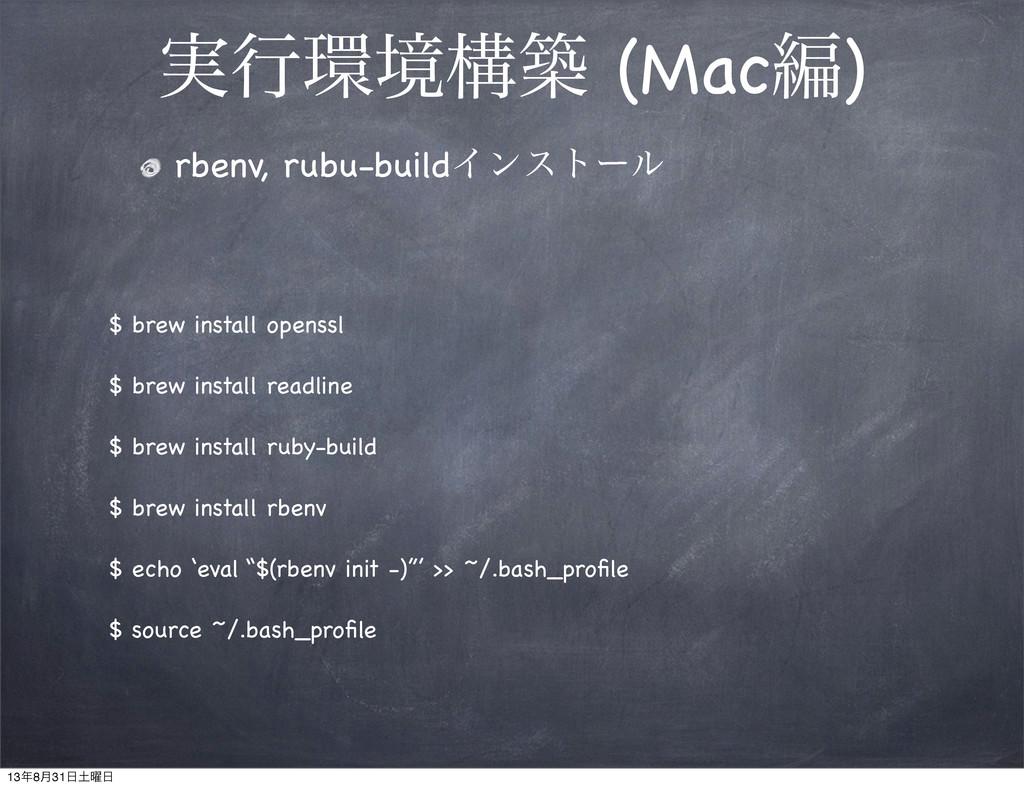 ࣮ߦڥߏங (Macฤ) rbenv, rubu-buildΠϯετʔϧ $ brew in...