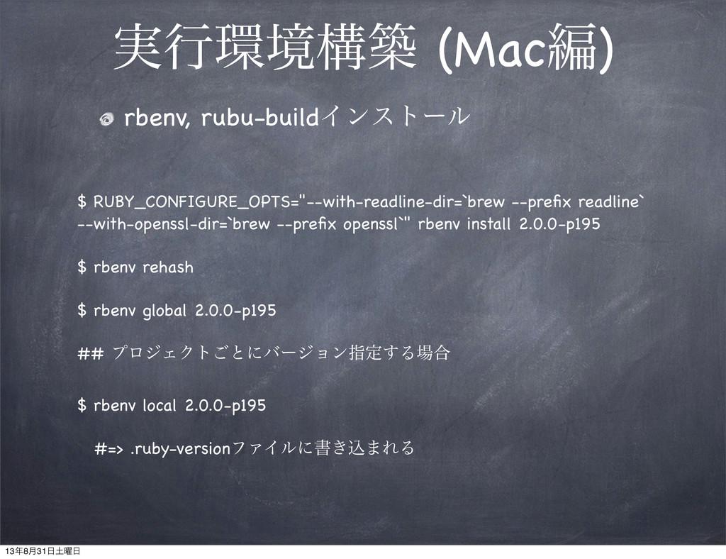 ࣮ߦڥߏங (Macฤ) rbenv, rubu-buildΠϯετʔϧ $ RUBY_CO...