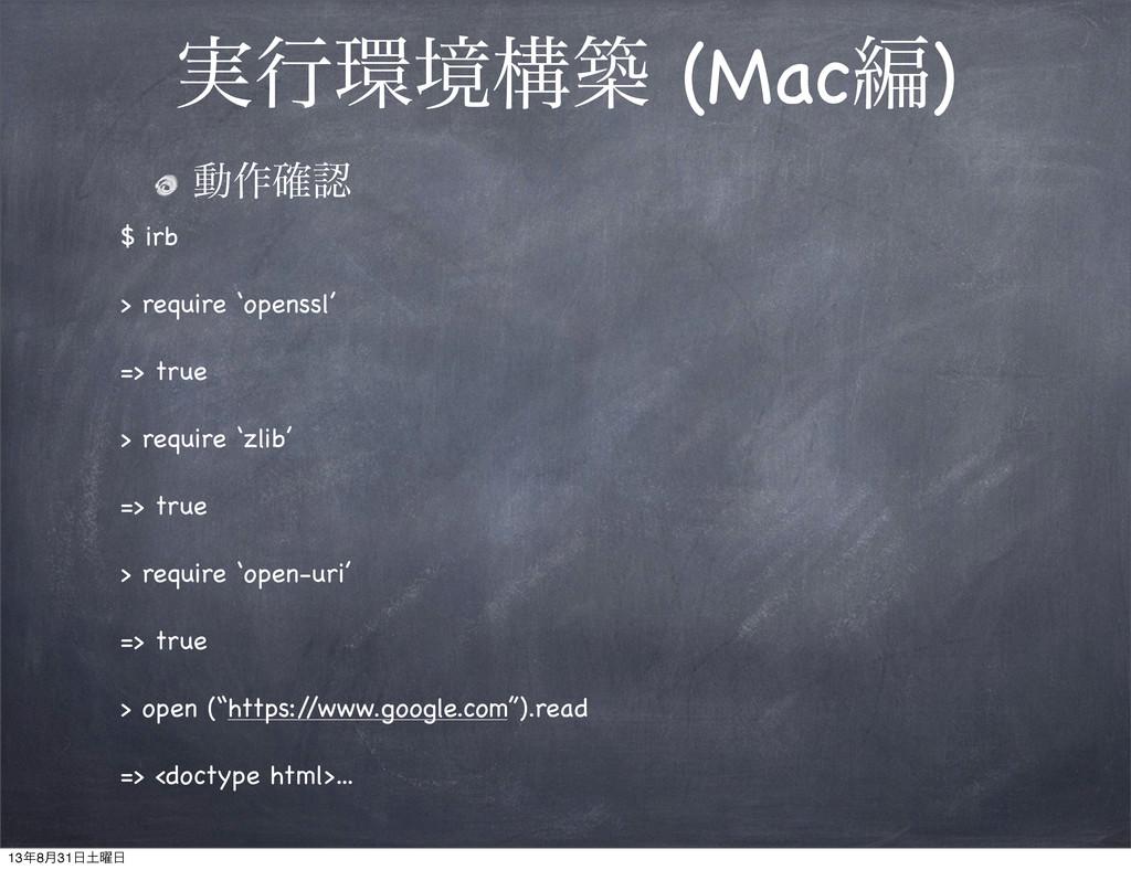 ࣮ߦڥߏங (Macฤ) ಈ࡞֬ $ irb > require 'openssl' =>...