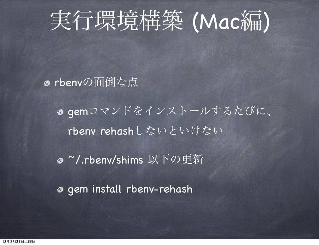࣮ߦڥߏங (Macฤ) rbenvͷ໘ͳ gemίϚϯυΛΠϯετʔϧ͢Δͨͼʹɺ r...