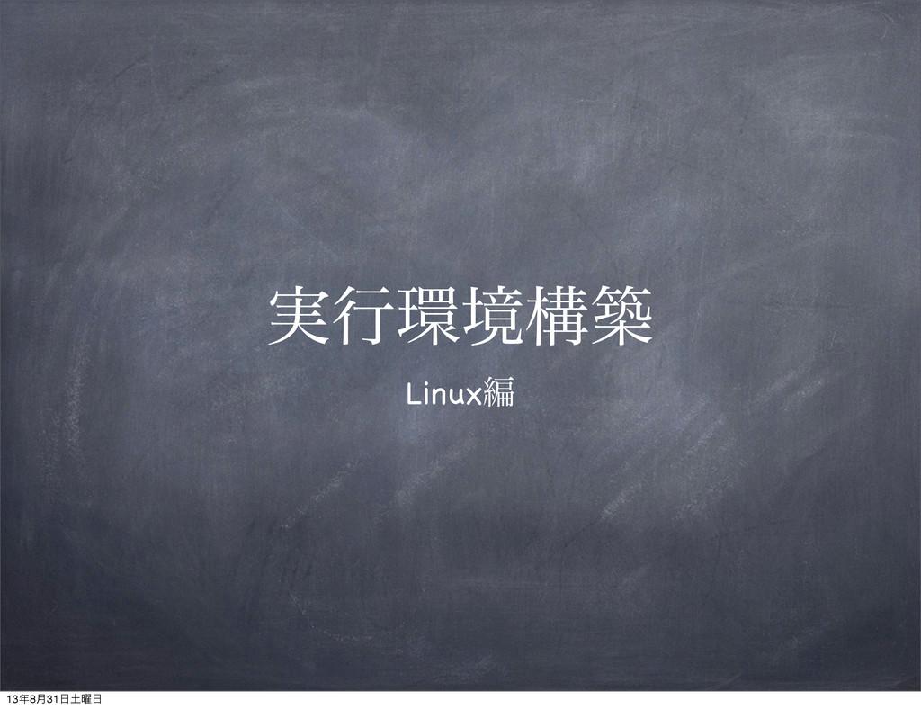 ࣮ߦڥߏங Linuxฤ 138݄31༵