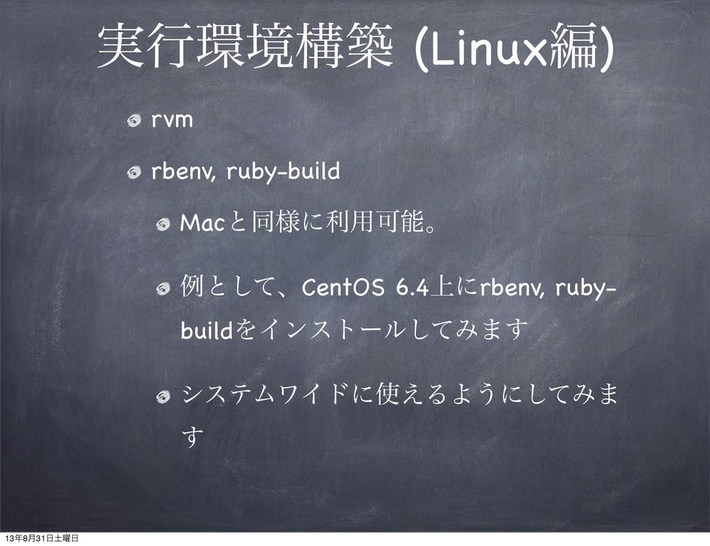 ࣮ߦڥߏங (Linuxฤ) rvm rbenv, ruby-build Macͱಉ༷ʹར༻...