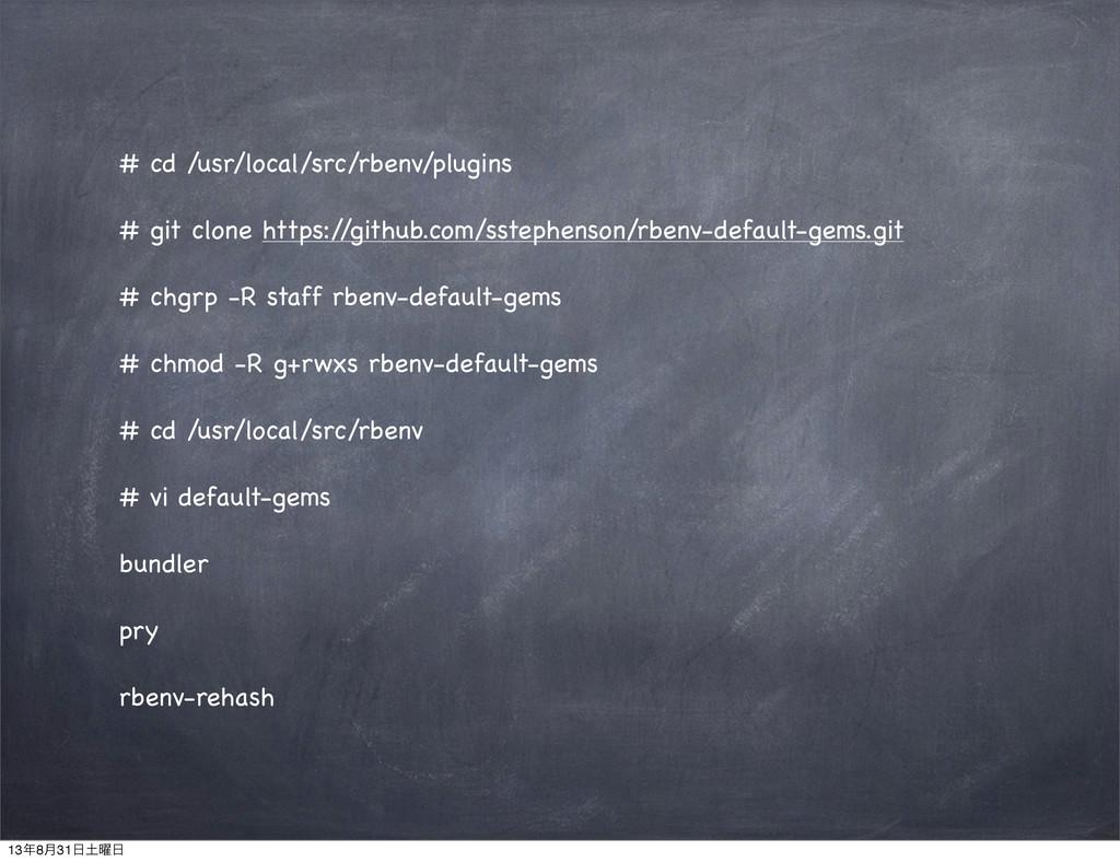 # cd /usr/local/src/rbenv/plugins # git clone h...