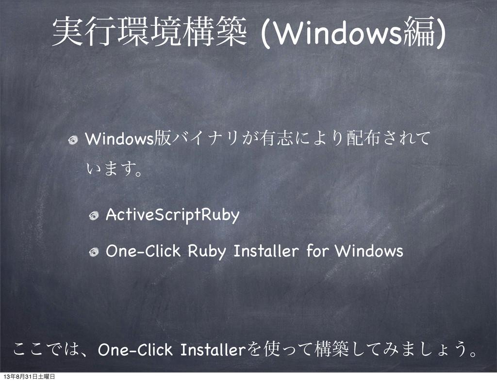 ࣮ߦڥߏங (Windowsฤ) Windows൛όΠφϦ͕༗ࢤʹΑΓ͞Εͯ ͍·͢ɻ ...