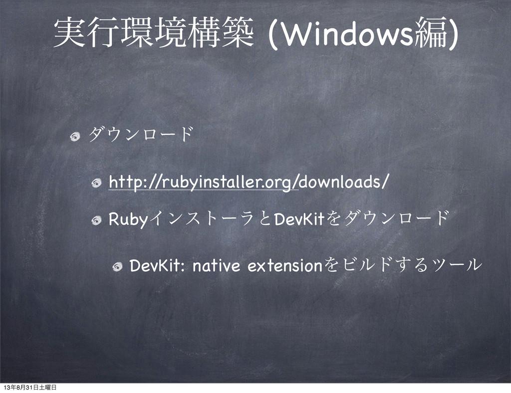 ࣮ߦڥߏங (Windowsฤ) μϯϩʔυ http:/ /rubyinstaller....