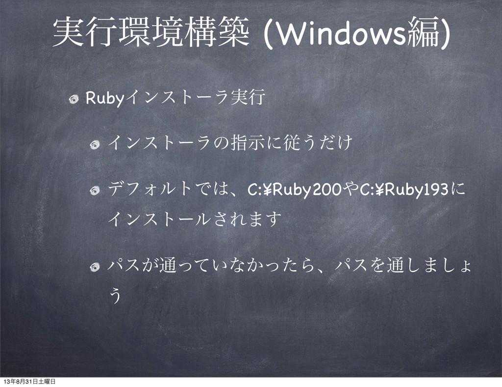 ࣮ߦڥߏங (Windowsฤ) RubyΠϯετʔϥ࣮ߦ Πϯετʔϥͷࢦࣔʹै͏͚ͩ σ...