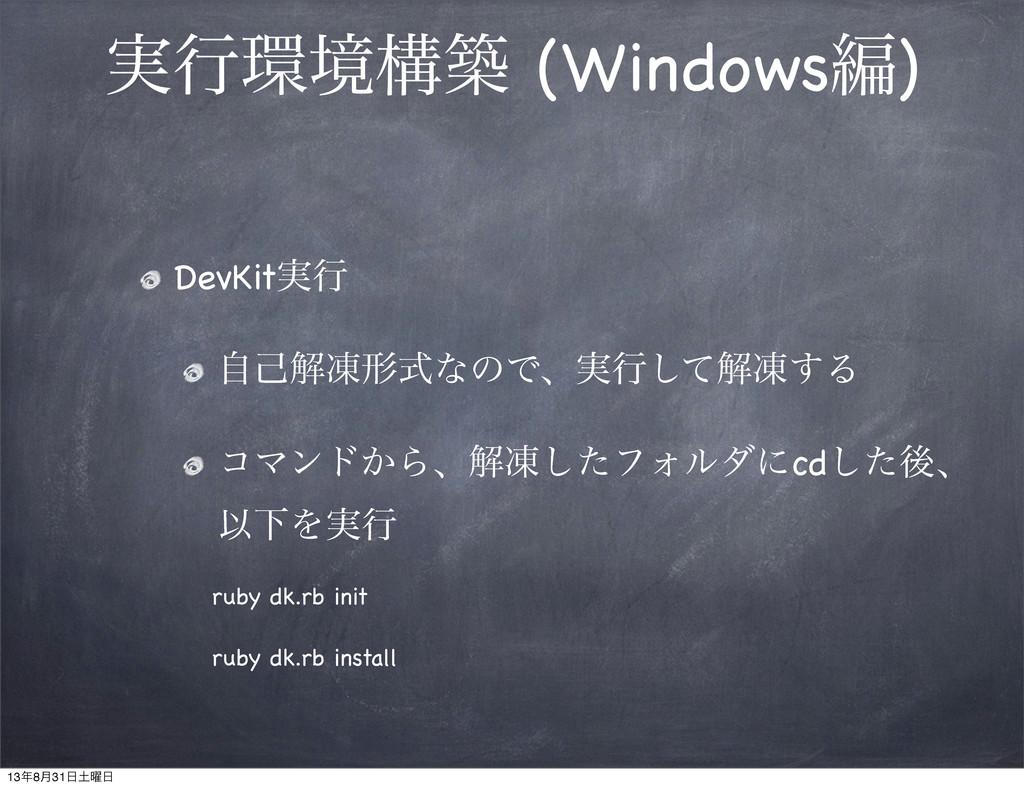 ࣮ߦڥߏங (Windowsฤ) DevKit࣮ߦ ࣗݾղౚܗࣜͳͷͰɺ࣮ߦͯ͠ղౚ͢Δ ί...