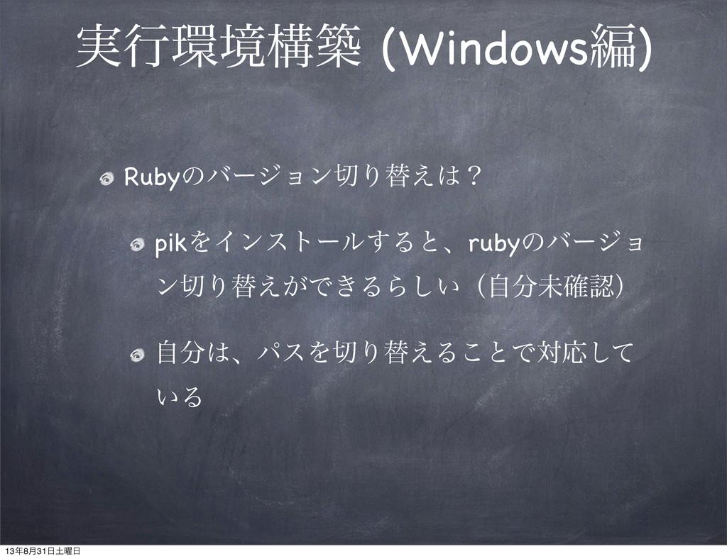 ࣮ߦڥߏங (Windowsฤ) RubyͷόʔδϣϯΓସ͑ʁ pikΛΠϯετʔϧ͢Δ...