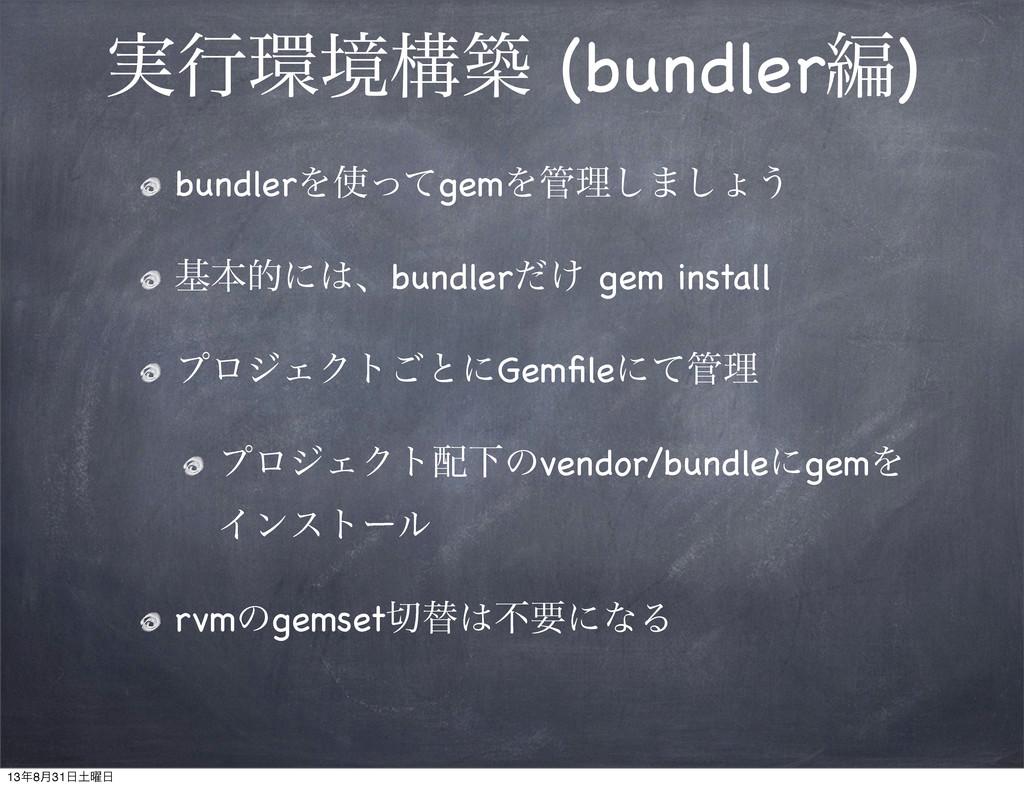 ࣮ߦڥߏங (bundlerฤ) bundlerΛͬͯgemΛཧ͠·͠ΐ͏ جຊతʹɺ...