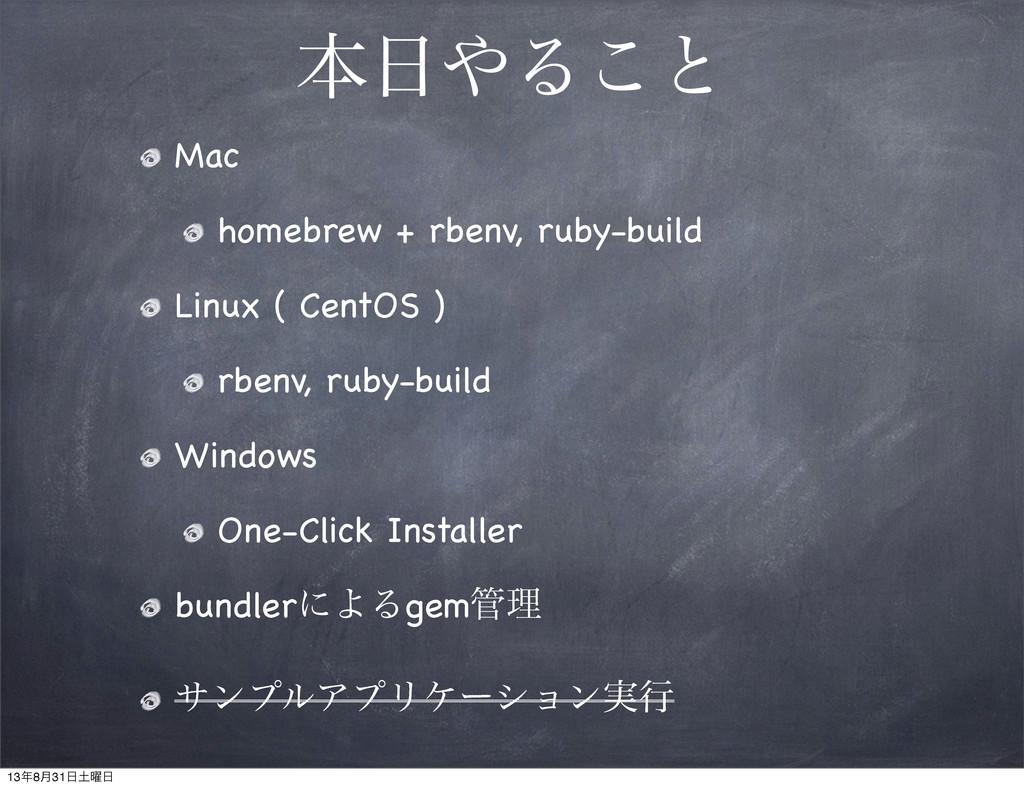 ຊΔ͜ͱ Mac homebrew + rbenv, ruby-build Linux (...