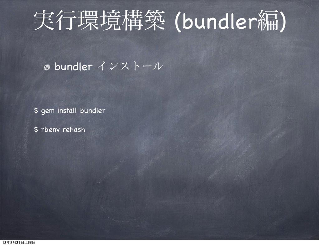 ࣮ߦڥߏங (bundlerฤ) bundler Πϯετʔϧ $ gem install ...