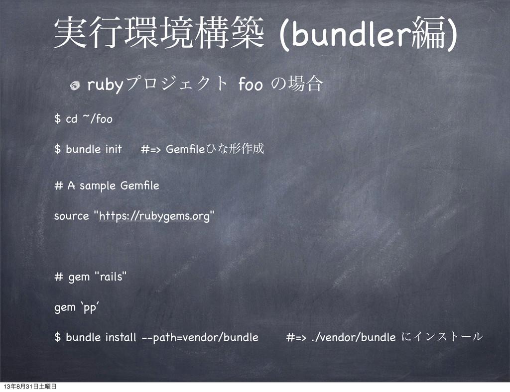 ࣮ߦڥߏங (bundlerฤ) rubyϓϩδΣΫτ foo ͷ߹ $ cd ~/foo...