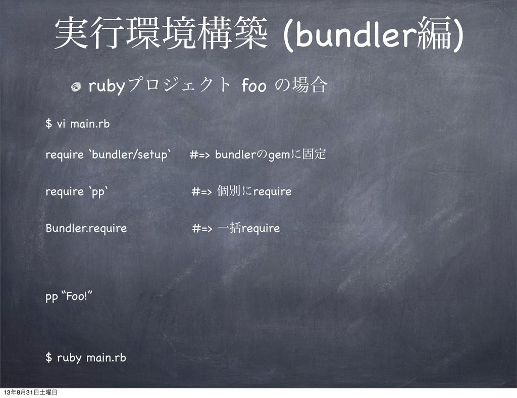 ࣮ߦڥߏங (bundlerฤ) rubyϓϩδΣΫτ foo ͷ߹ $ vi main....