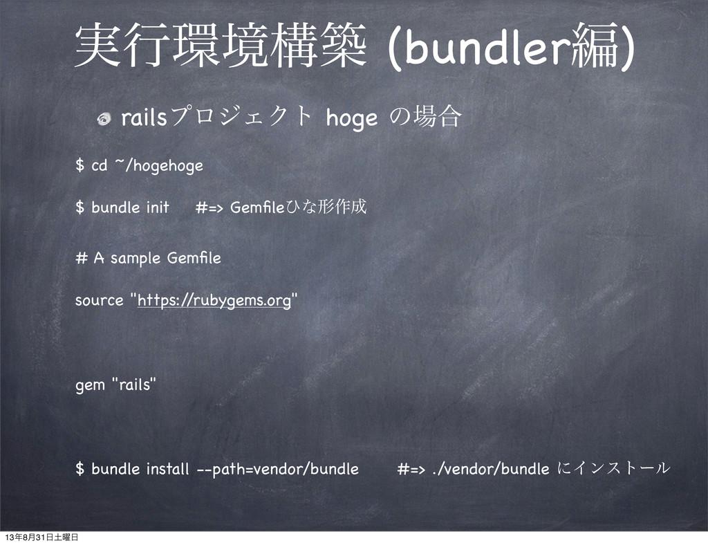 ࣮ߦڥߏங (bundlerฤ) railsϓϩδΣΫτ hoge ͷ߹ $ cd ~/h...