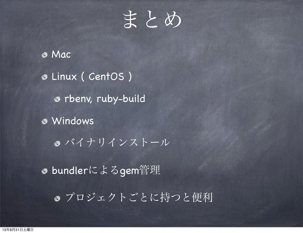 ·ͱΊ Mac Linux ( CentOS ) rbenv, ruby-build Wind...