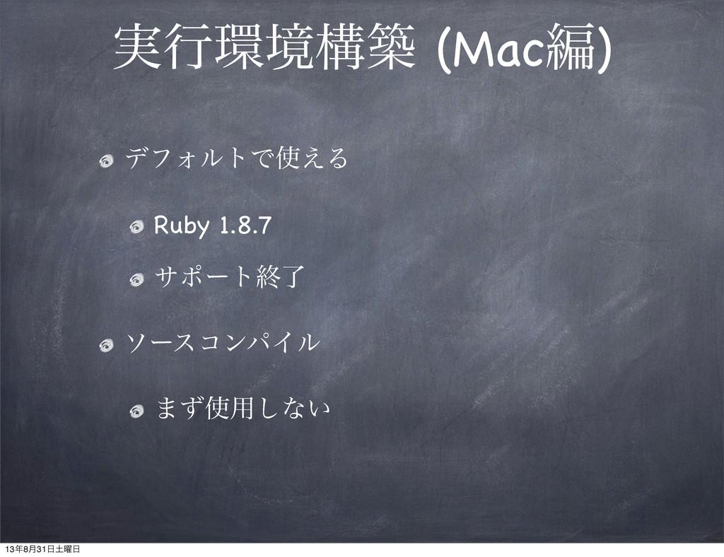 ࣮ߦڥߏங (Macฤ) σϑΥϧτͰ͑Δ Ruby 1.8.7 αϙʔτऴྃ ιʔείϯ...