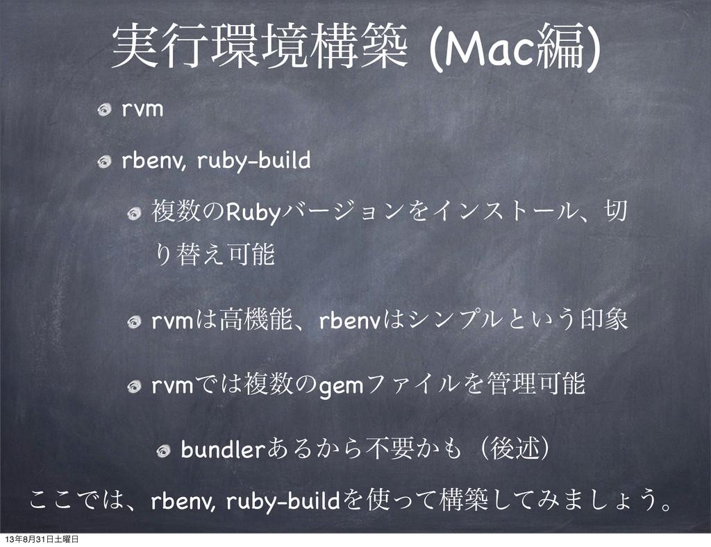 ࣮ߦڥߏங (Macฤ) rvm rbenv, ruby-build ෳͷRubyόʔδϣ...