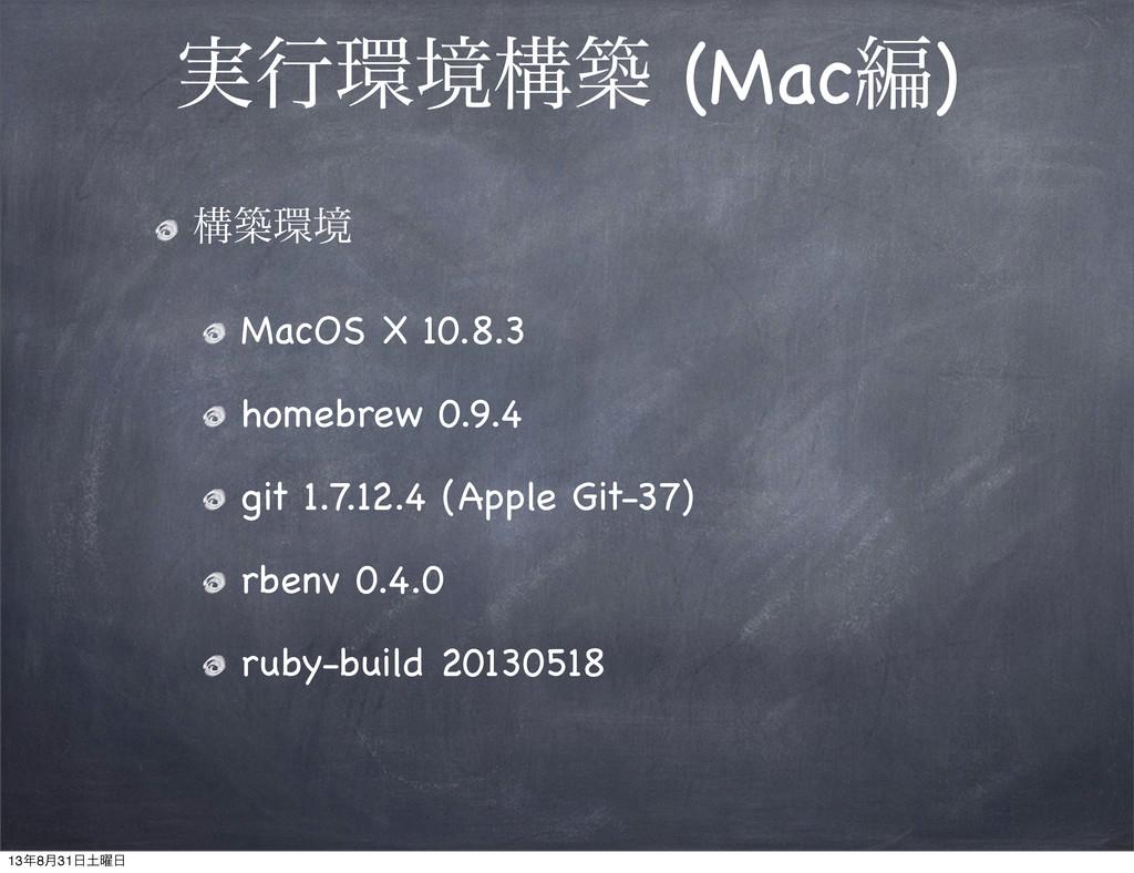 ࣮ߦڥߏங (Macฤ) ߏஙڥ MacOS X 10.8.3 homebrew 0.9....