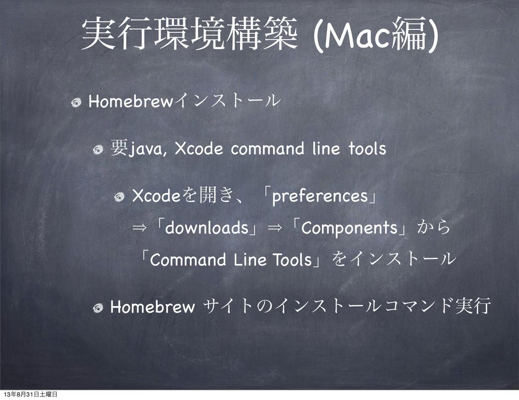 ࣮ߦڥߏங (Macฤ) HomebrewΠϯετʔϧ ཁjava, Xcode comma...