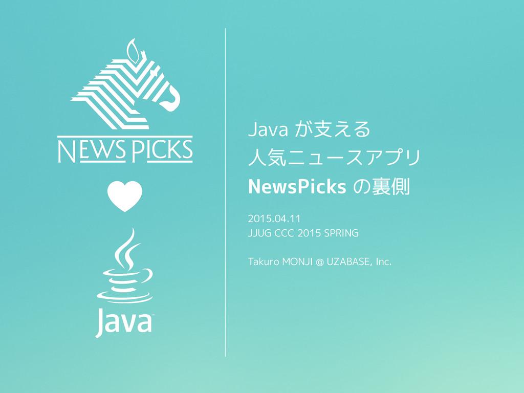 Java が支える 人気ニュースアプリ NewsPicks の裏側 2015.04.11 JJ...