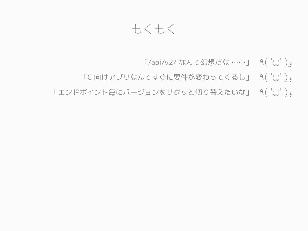 ٩( 'ω' )و 「/api/v2/ なんて幻想だな ……」 ٩( 'ω' )و 「C 向け...