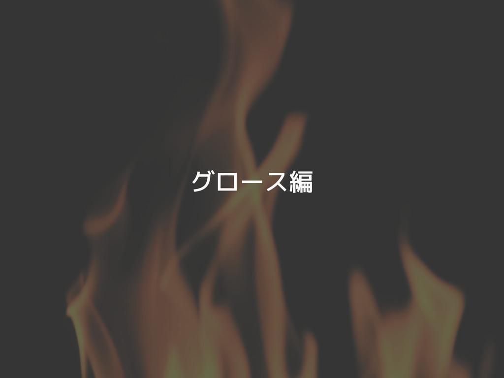 グロース編