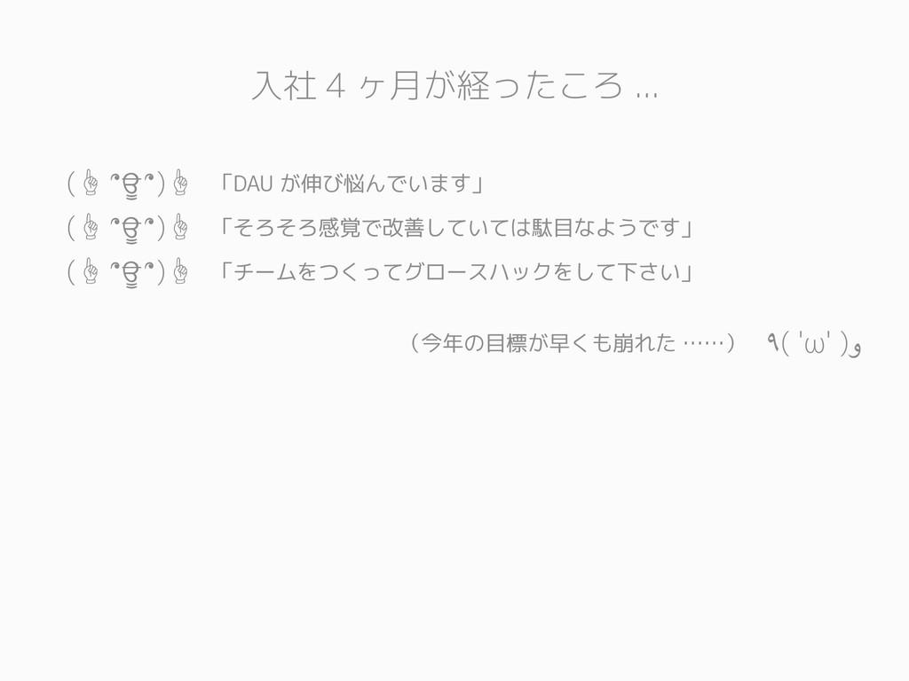 """入社 4 ヶ月が経ったころ ... ("""" ՞ਊ ՞)"""" 「DAU が伸び悩んでいます」 ("""" ..."""