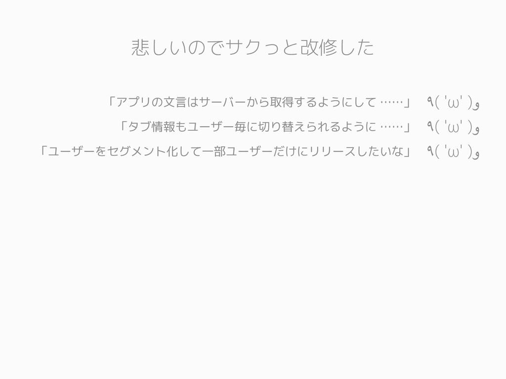 ٩( 'ω' )و 「アプリの文言はサーバーから取得するようにして ……」 ٩( 'ω' )و...