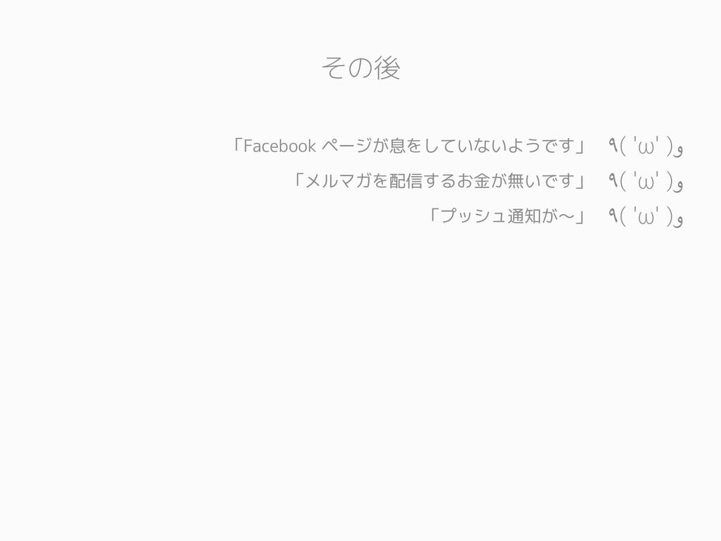 ٩( 'ω' )و 「Facebook ページが息をしていないようです」 ٩( 'ω' )و ...