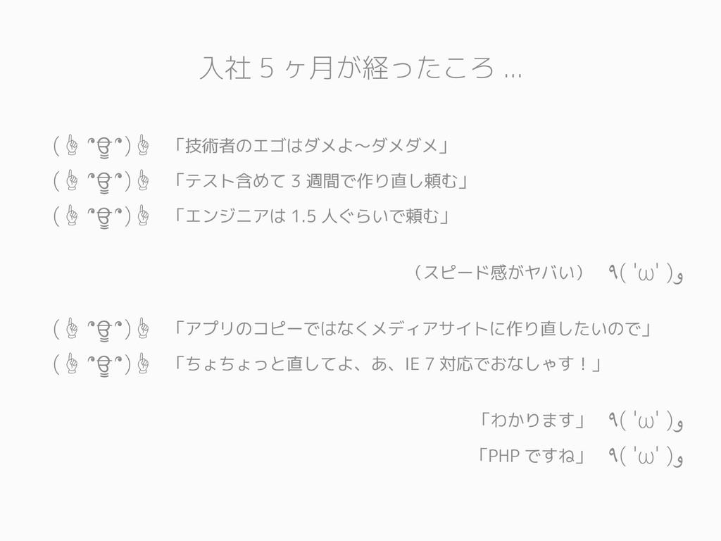 """入社 5 ヶ月が経ったころ ... ("""" ՞ਊ ՞)"""" 「技術者のエゴはダメよ〜ダメダメ」 (..."""