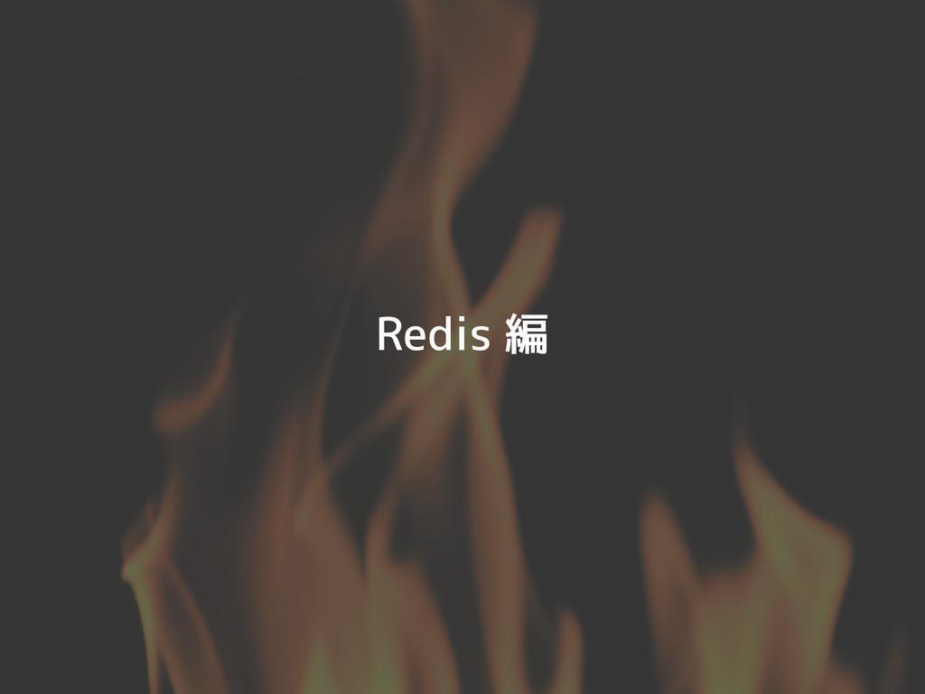Redis 編