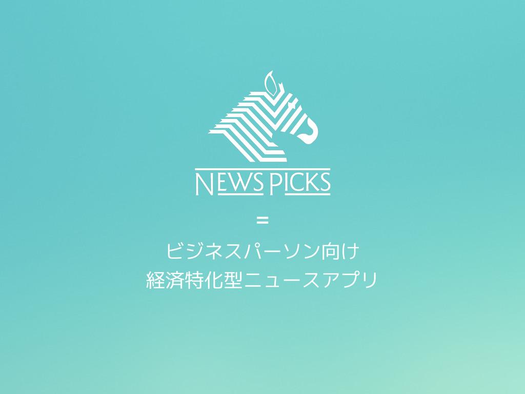 = ビジネスパーソン向け 経済特化型ニュースアプリ