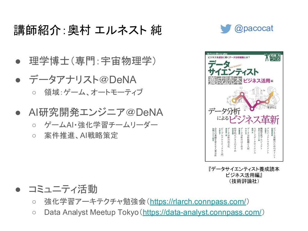 講師紹介:奥村 エルネスト 純 ● 理学博士(専門:宇宙物理学) ● データアナリスト@DeN...