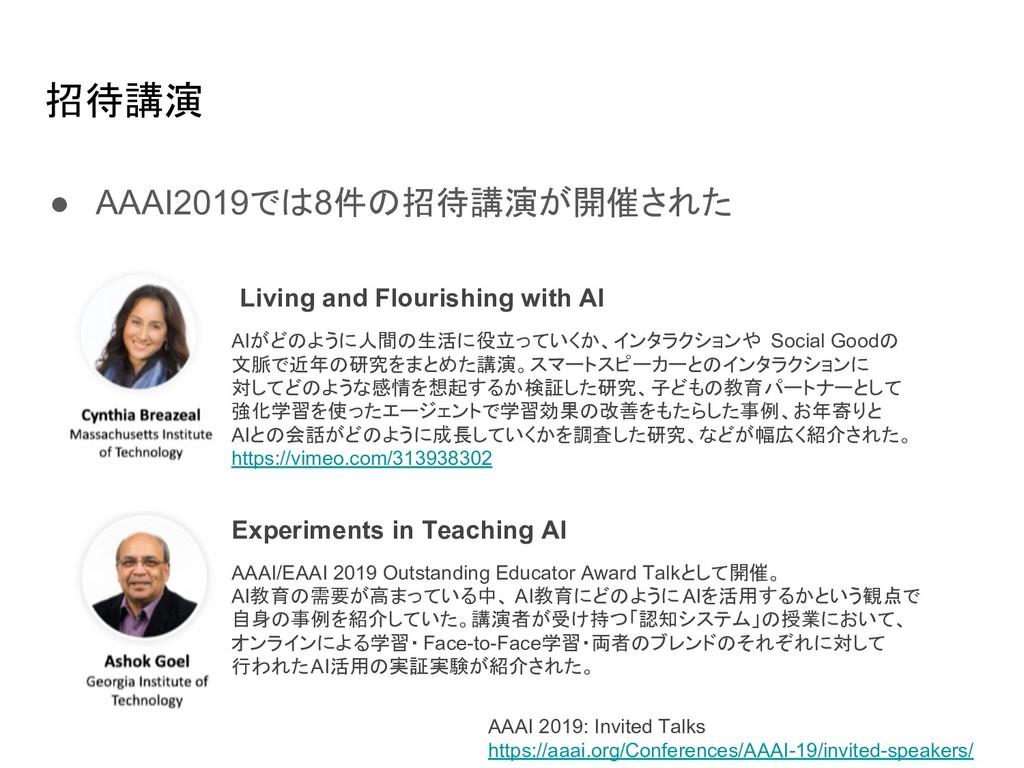 招待講演 ● AAAI2019で 8件 招待講演が開催された Living and Flour...