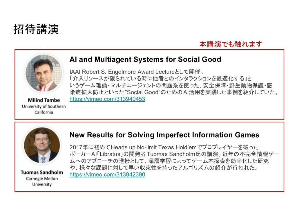 招待講演 AI and Multiagent Systems for Social Good ...