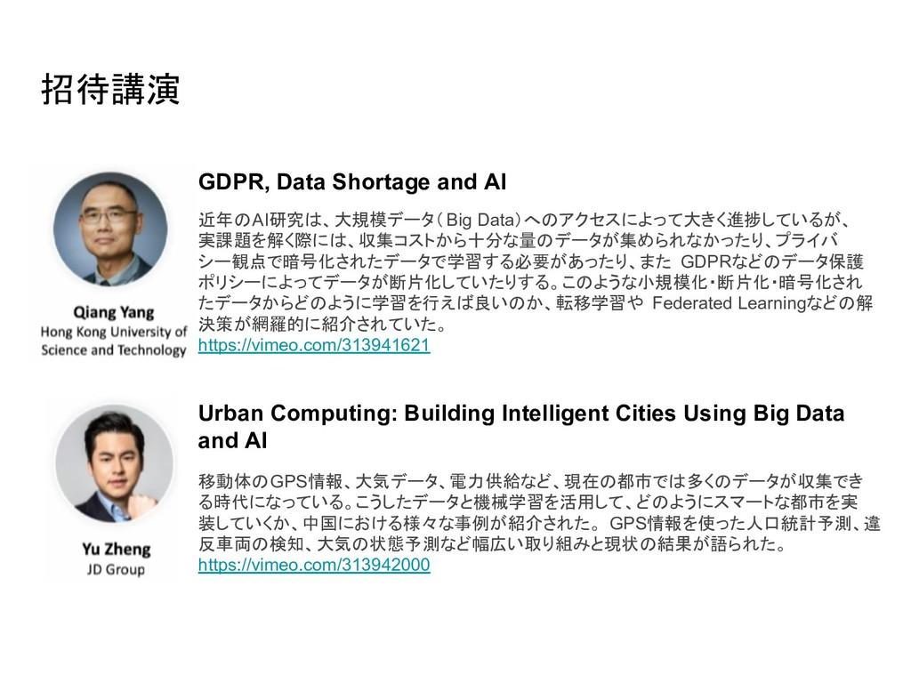 招待講演 GDPR, Data Shortage and AI 近年 AI研究 、大規模データ...