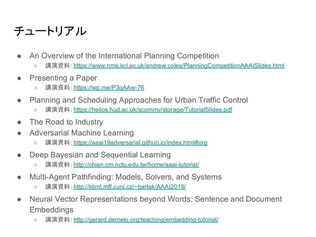 チュートリアル ● An Overview of the International Plan...