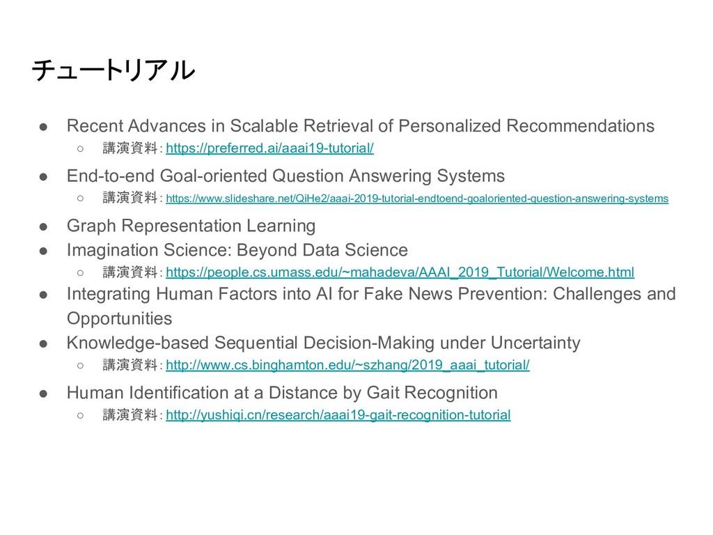 チュートリアル ● Recent Advances in Scalable Retrieval...