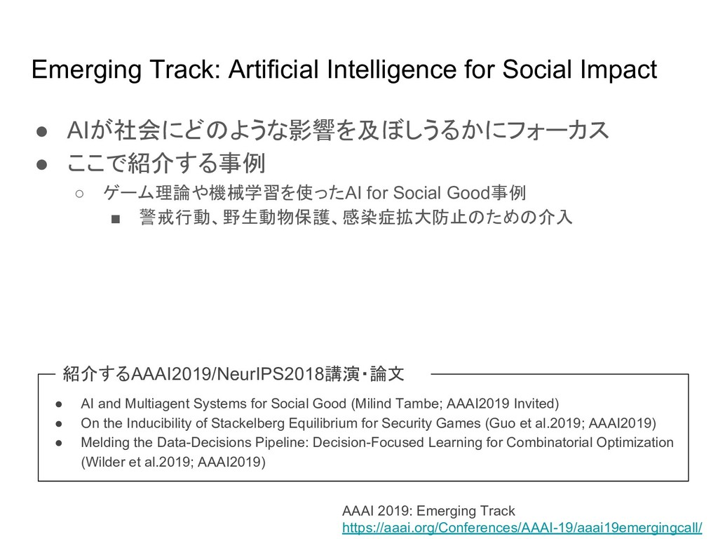 Emerging Track: Artificial Intelligence for Soc...