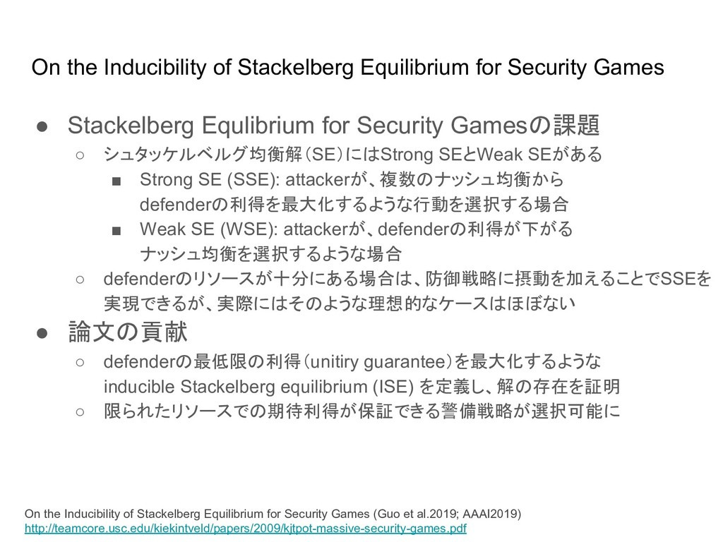 On the Inducibility of Stackelberg Equilibrium ...