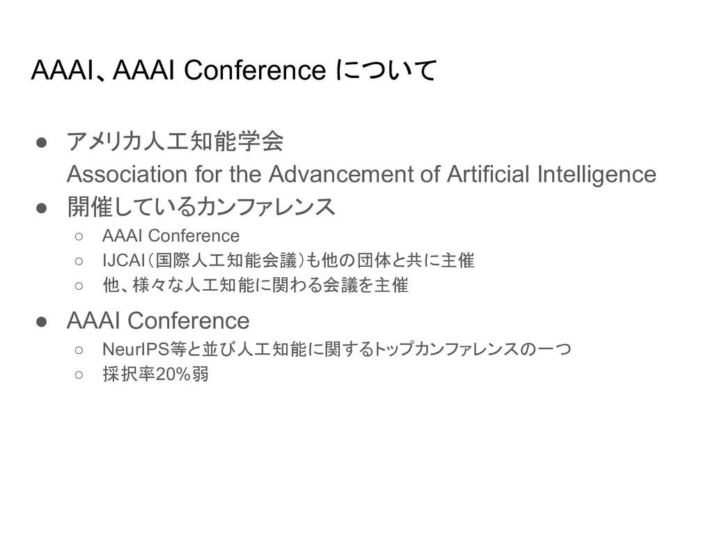 AAAI、AAAI Conference について ● アメリカ人工知能学会 Associat...