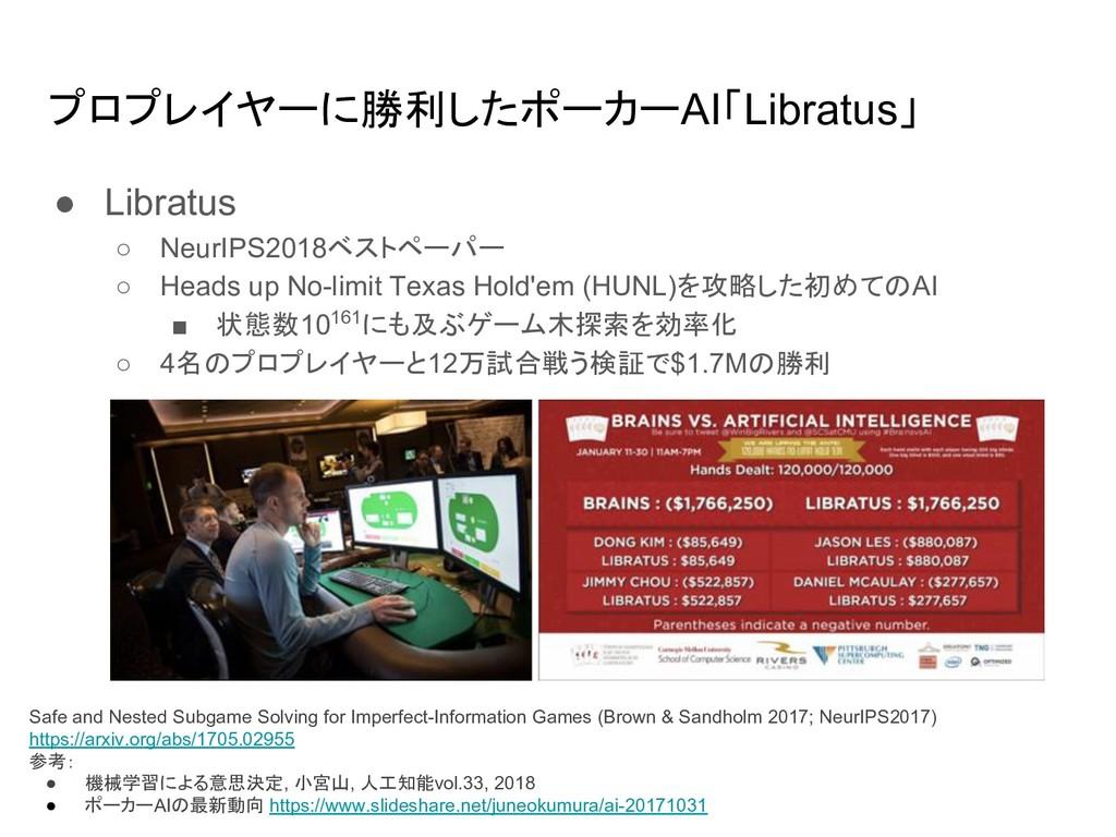 プロプレイヤーに勝利したポーカーAI「Libratus」 ● Libratus ○ NeurI...