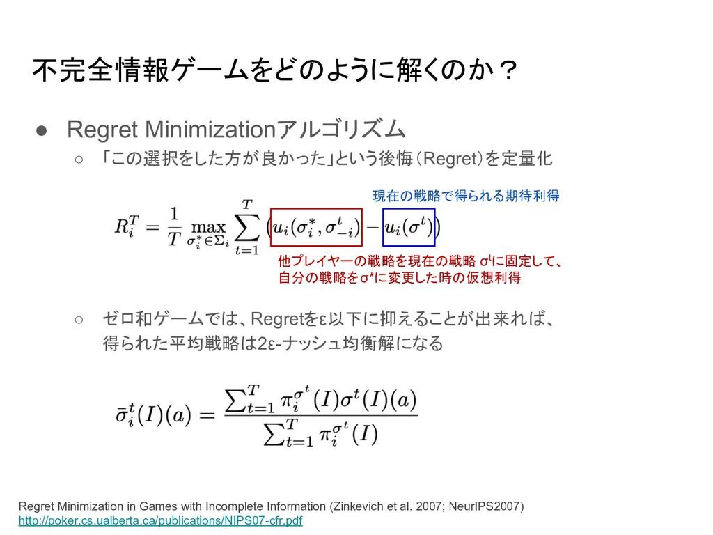 不完全情報ゲームをど ように解く か? ● Regret Minimizationアルゴリズム...