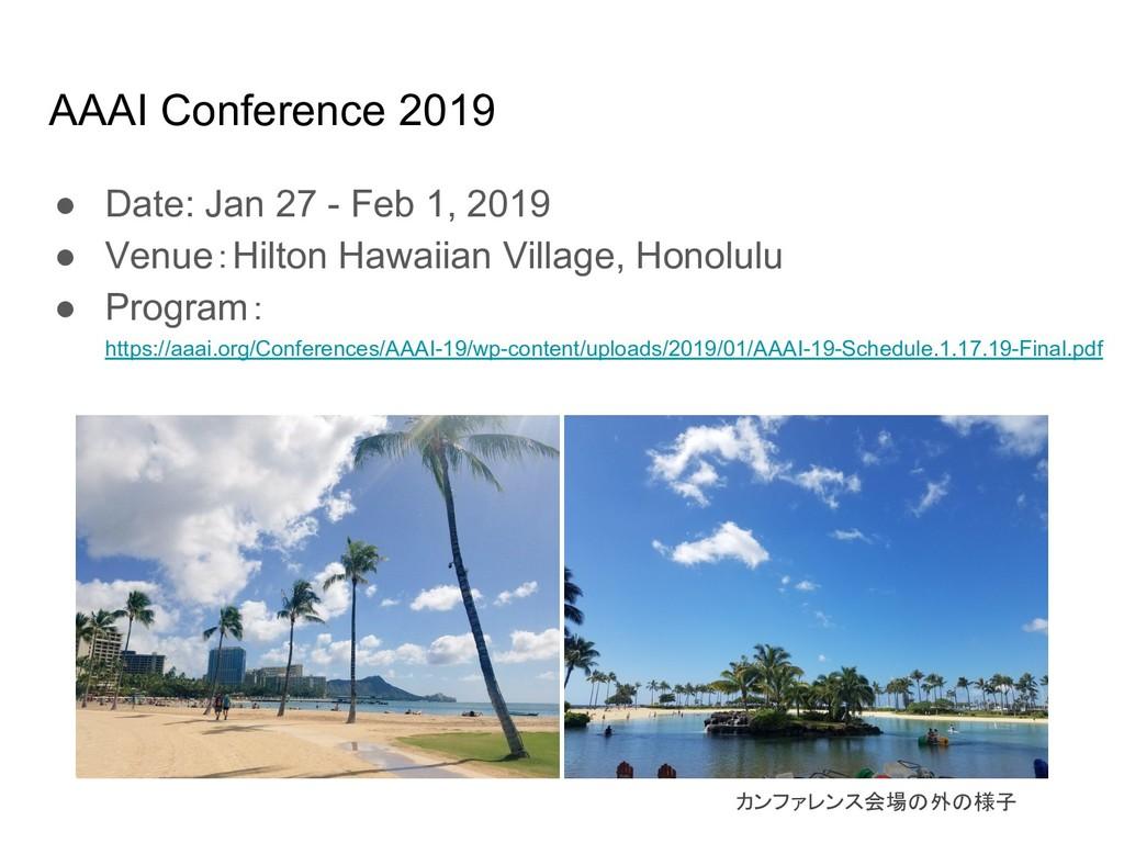 AAAI Conference 2019 ● Date: Jan 27 - Feb 1, 20...