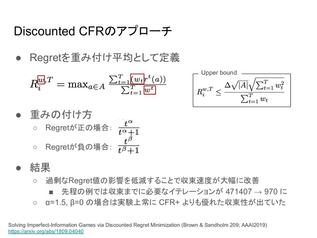 Discounted CFR アプローチ ● Regretを重み付け平均として定義 ● 重み ...