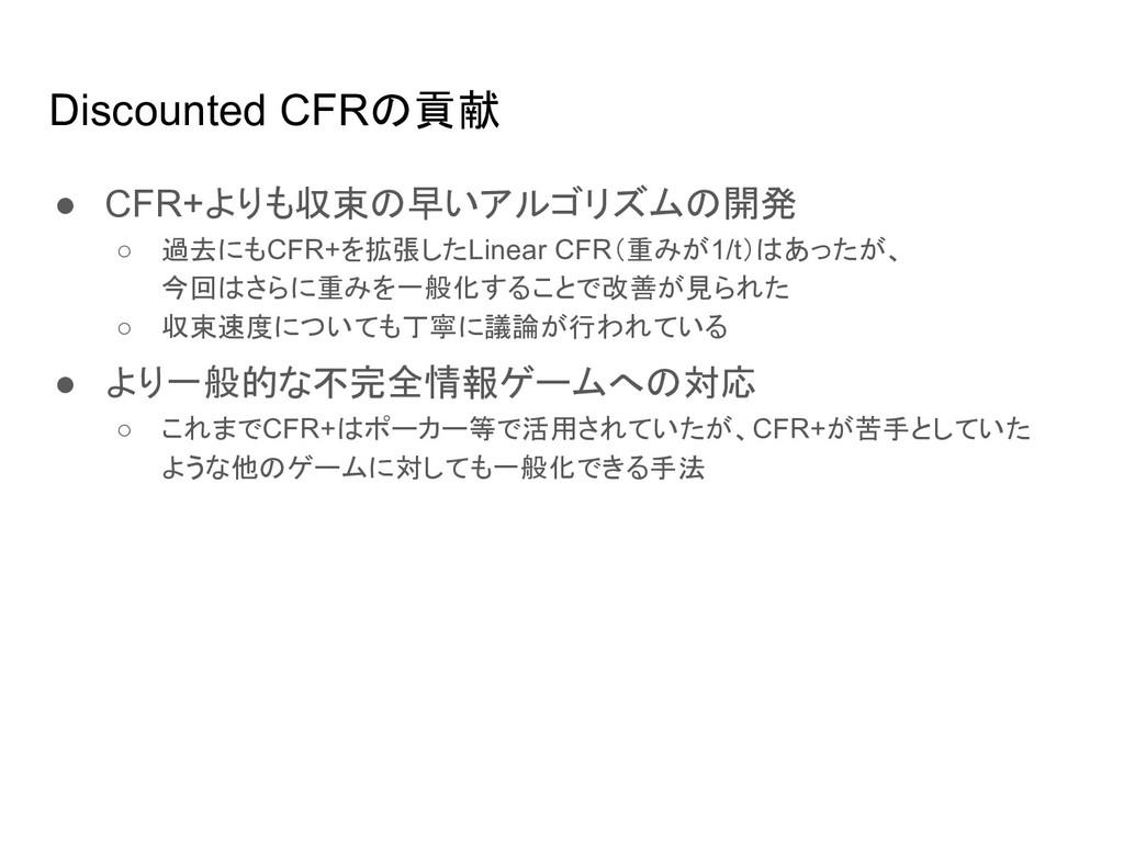 Discounted CFR 貢献 ● CFR+よりも収束 早いアルゴリズム 開発 ○ 過去に...