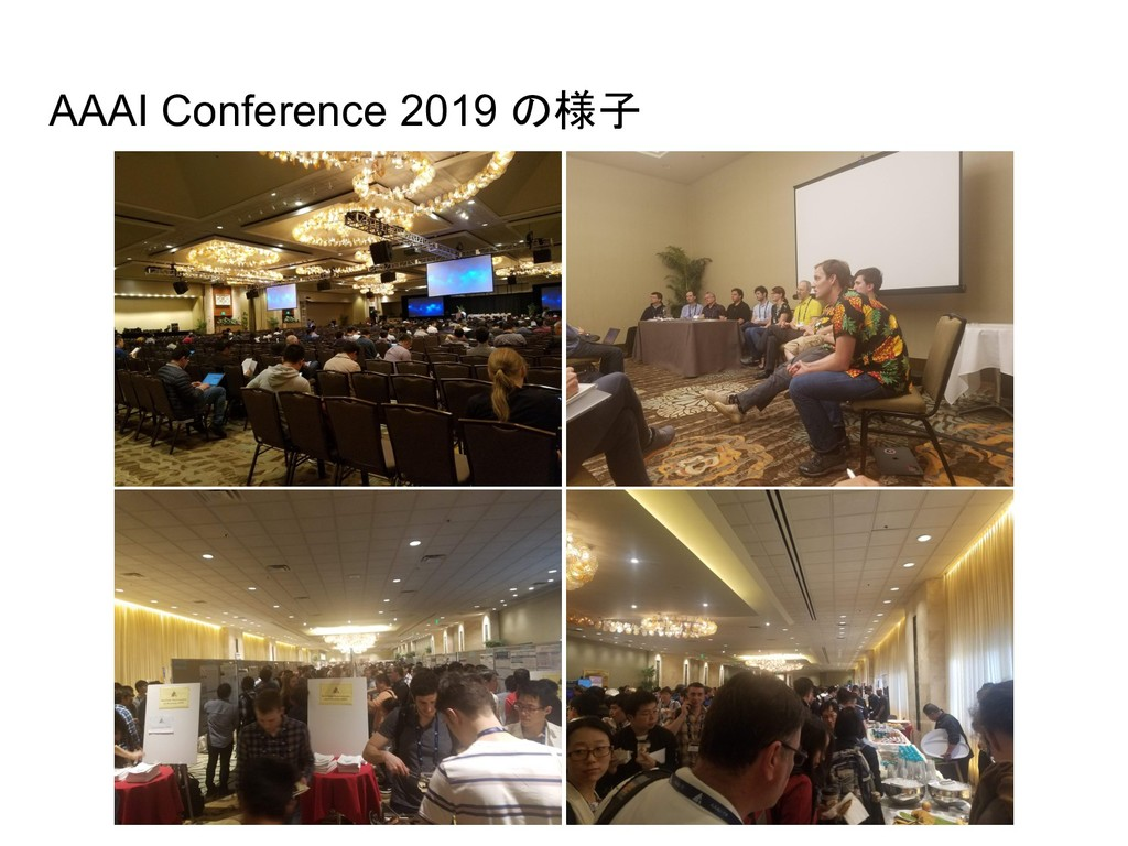 AAAI Conference 2019 様子