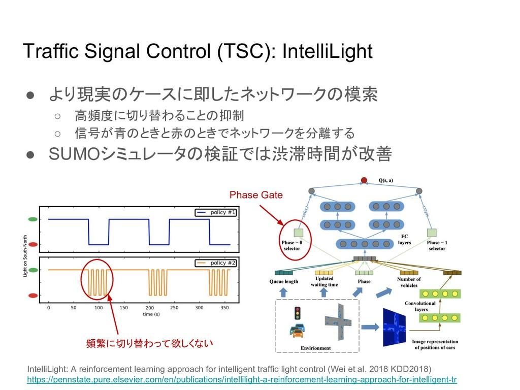 Traffic Signal Control (TSC): IntelliLight ● より...