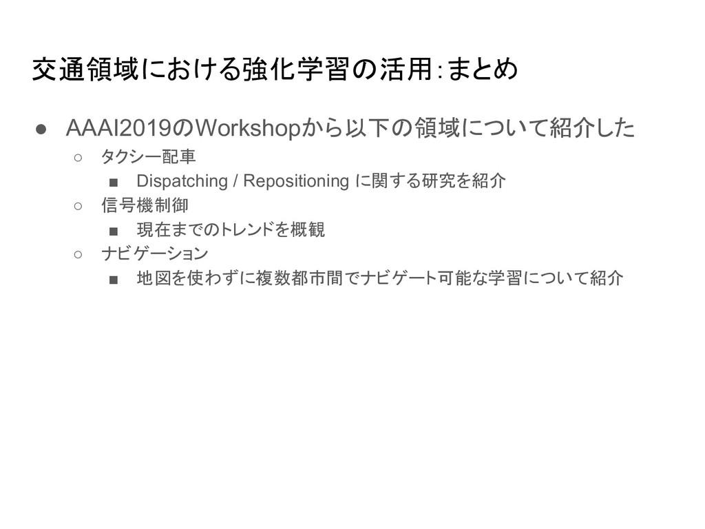 交通領域における強化学習 活用:まとめ ● AAAI2019 Workshopから以下 領域に...