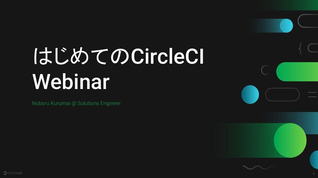 1 はじめてのCircleCI Webinar Noboru Kurumai @ Soluti...